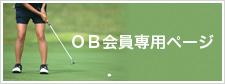 OB会員専用ページ