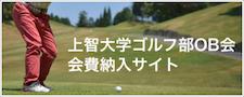 上智大学体育会ゴルフ部OB会会費納入サイト