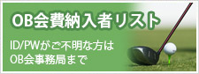 OB会費納入者リスト