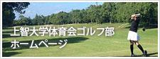 上智大学体育会ゴルフ部ホームページ