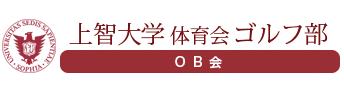 上智大学体育会ゴルフ部OB会
